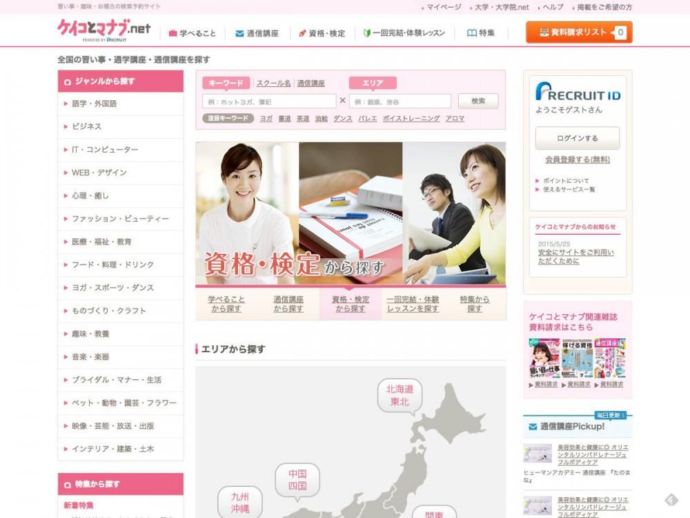 keiko_manabu.net
