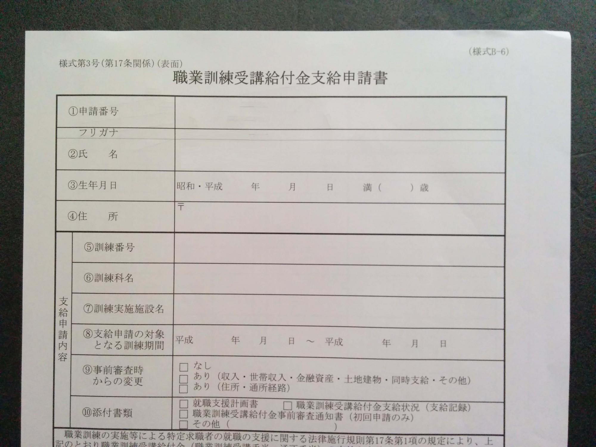 職業訓練受講給付金支給申請書